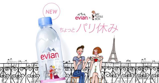 画像: 数量限定パリジャンデザインボトル新発売 | エビアン evian
