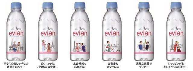 画像2: 「evian」×「My Little Box」数量限定パリジャンデザインボトル登場