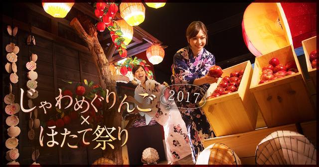 画像: じゃわめぐりんご×ほたて祭り | 星野リゾート 青森屋 【公式】