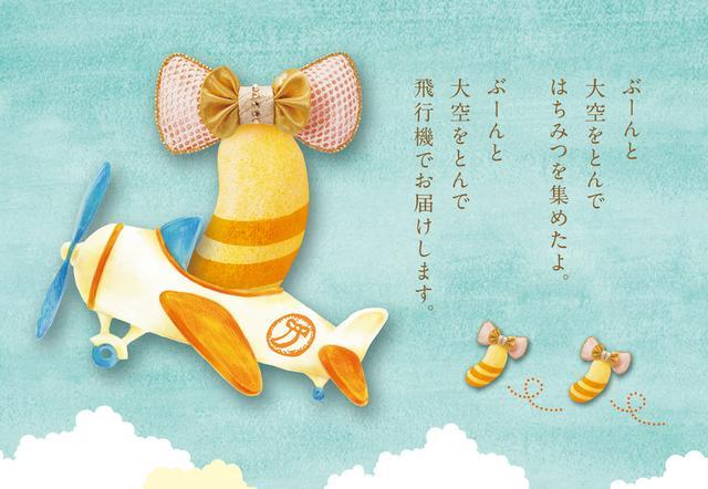画像2: 羽田空港限定みやげ第1弾スタート!ぶーんと大空を飛んで『空とぶ東京ばな奈』誕生