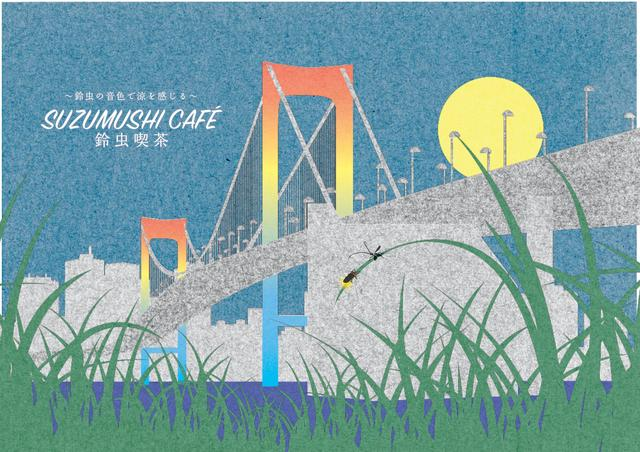 画像3: 日本ならではの夏の夕涼みを都心で体験!「SUZUMUSHI CAFÉ」がオープン