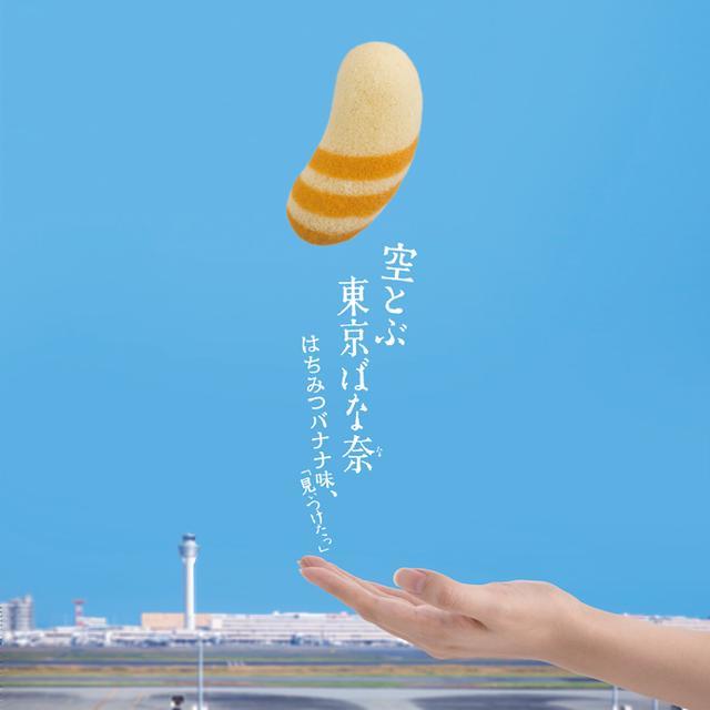 画像3: 羽田空港限定みやげ第1弾スタート!ぶーんと大空を飛んで『空とぶ東京ばな奈』誕生