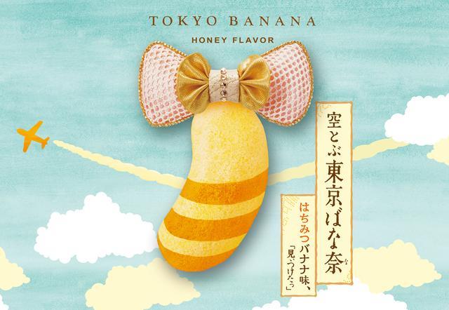 画像1: 羽田空港限定みやげ第1弾スタート!ぶーんと大空を飛んで『空とぶ東京ばな奈』誕生