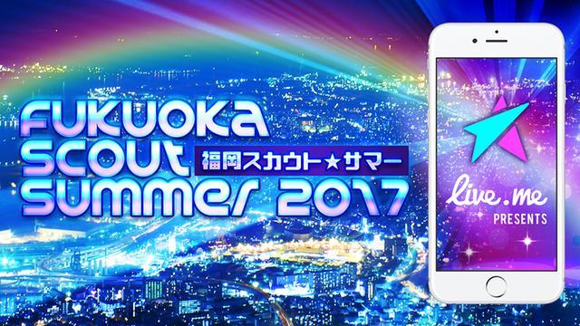 画像: 次世代のスターを発掘する「Fukuoka Scout Summer 2017」を開催