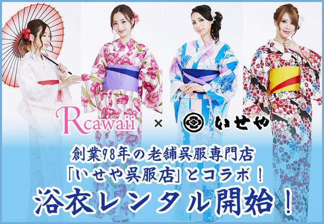 画像: 夏のイベントにも間に合う!「Rcawaii」が浴衣レンタルし放題を開始!