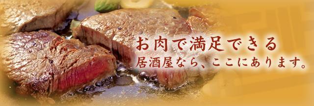 画像: 手作り居酒屋 甘太郎 | 焼肉・しゃぶしゃぶ食べ放題