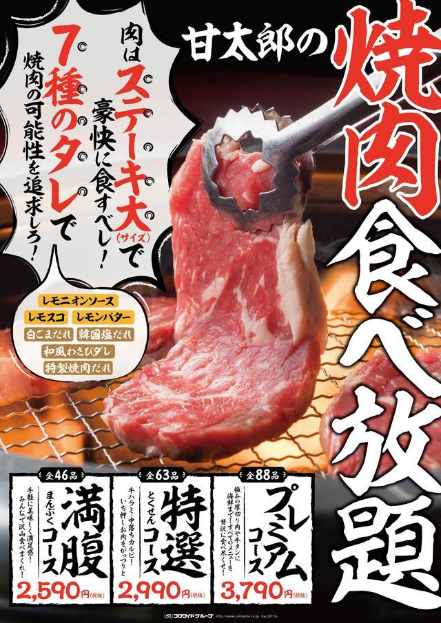 画像2: クック井上氏監修!まるでステーキのような厚切り肉も食べられる!甘太郎新焼肉食べ放題がスタート!