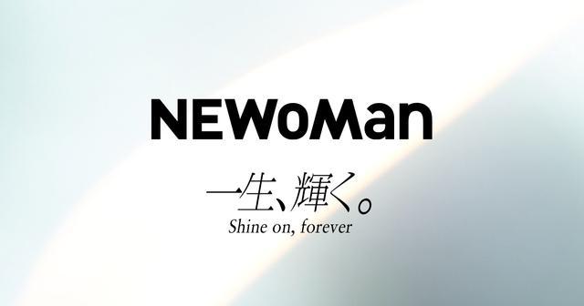 画像: NEWoMan|ニュウマン