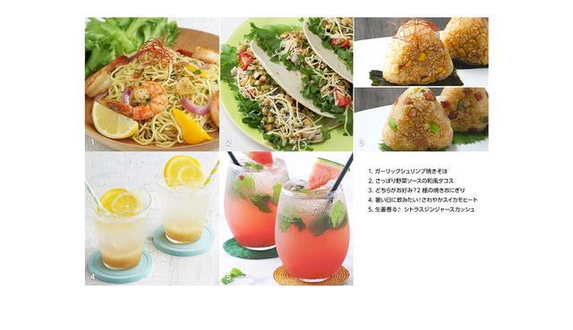 画像: ②「Tasty Japan」とのコラボレーション!フォトジェニックなフード&ドリンクの数々。
