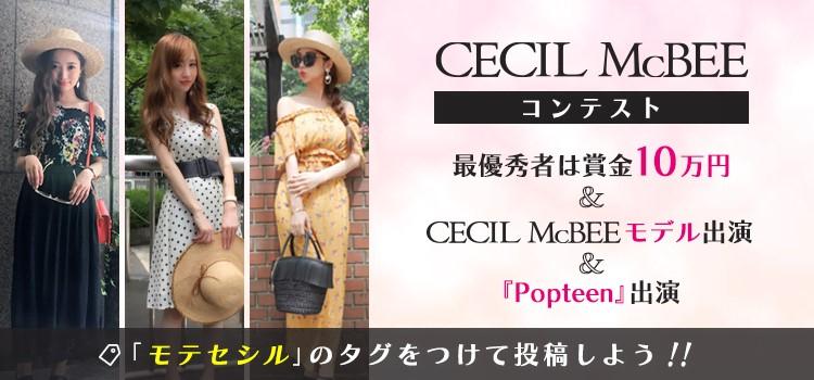 画像1: CECIL McBEE×MixChannelコラボ企画!「CECIL McBEEコンテスト」