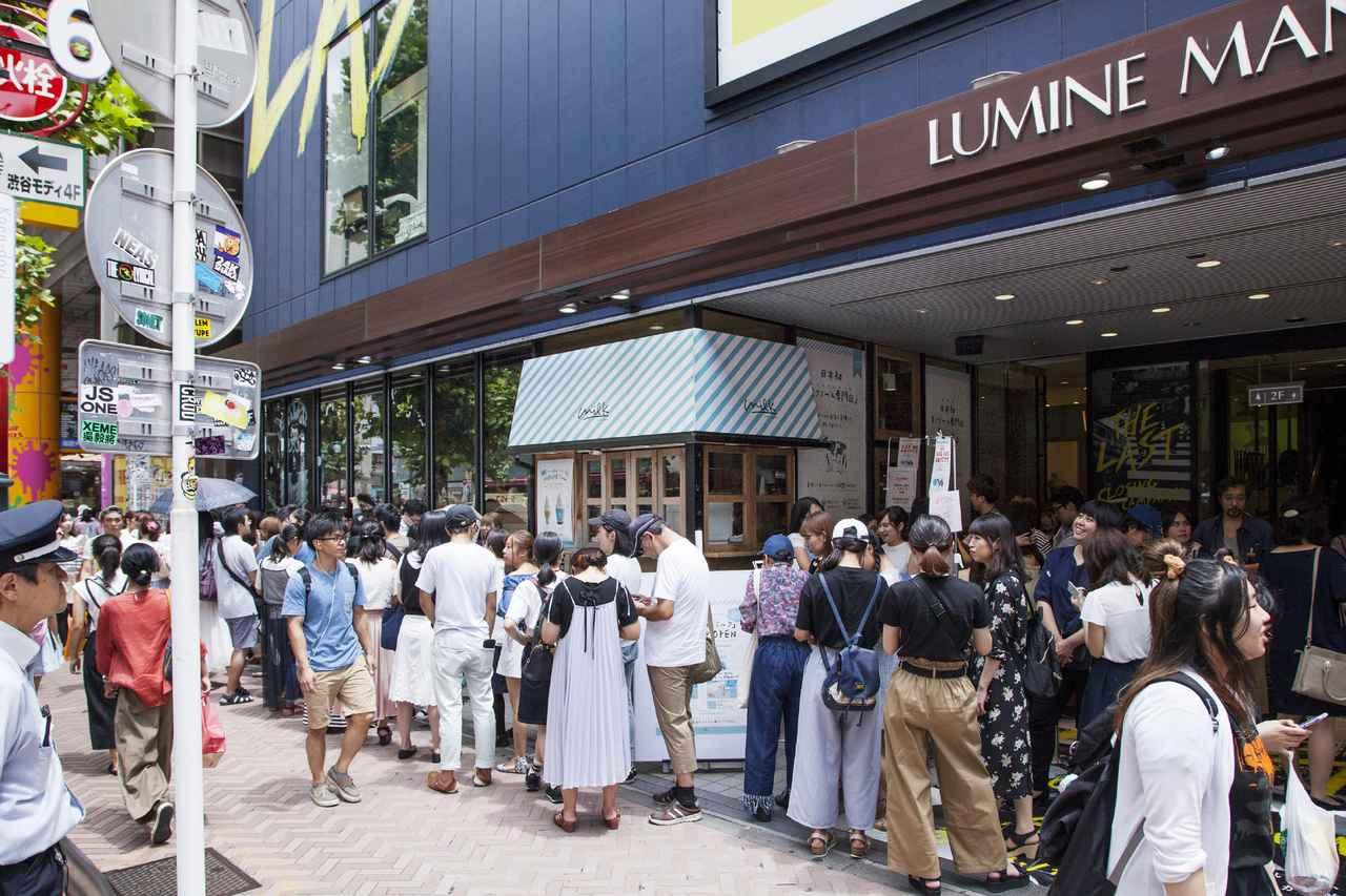 画像: 渋谷店の行列