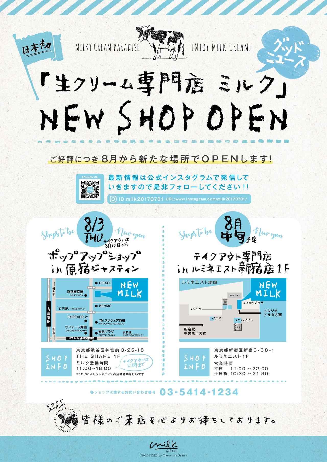 画像2: 渋谷で3万人が食べた日本初「生クリーム専門店 ミルク」が原宿と新宿に登場!