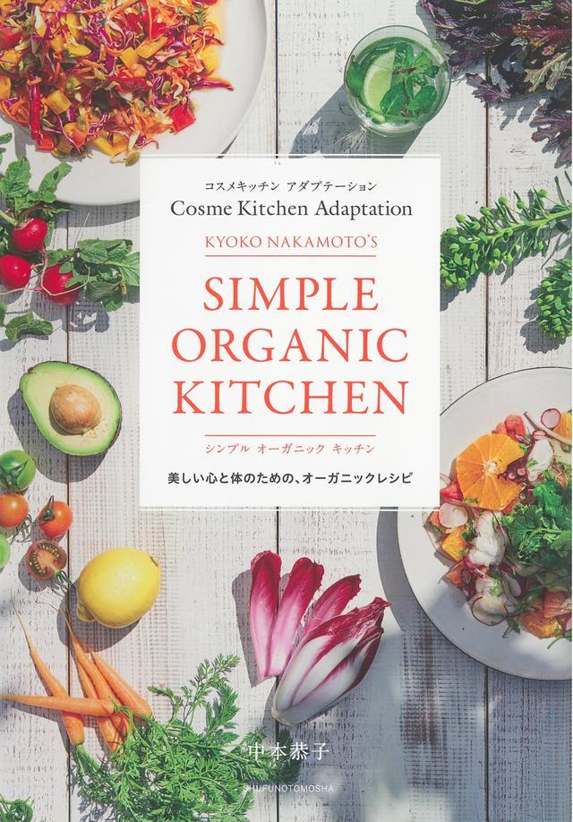 画像: おしゃれでおいしくて体に良い、才色兼備なオーガニックレシピ集が発売