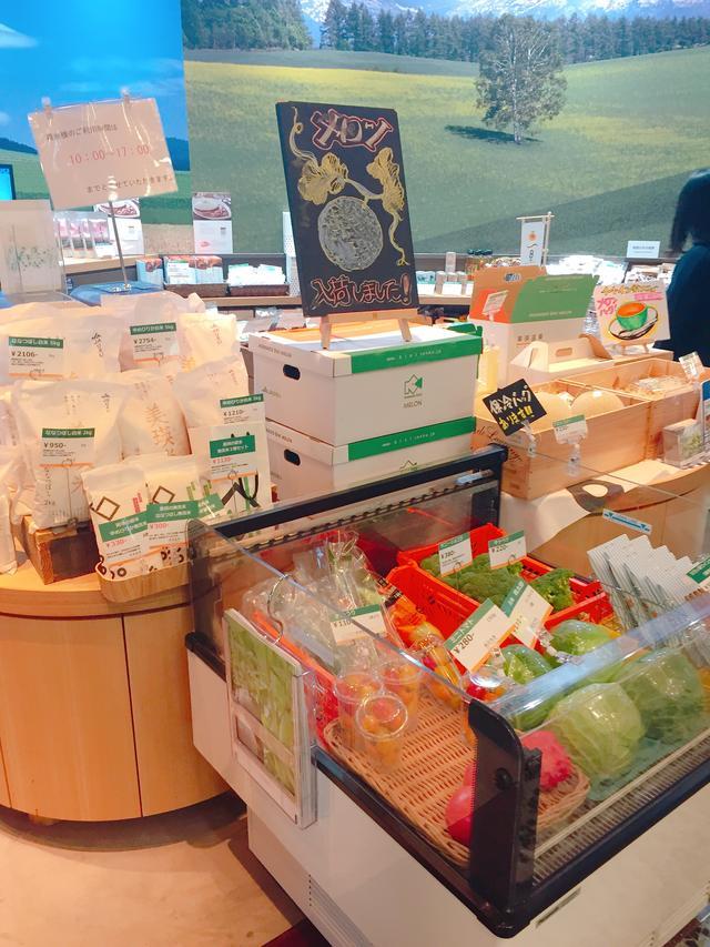 画像: 店内には北海道自慢の果物や野菜、お米などがたくさん売られています。どれもフレッシュなものばかり!