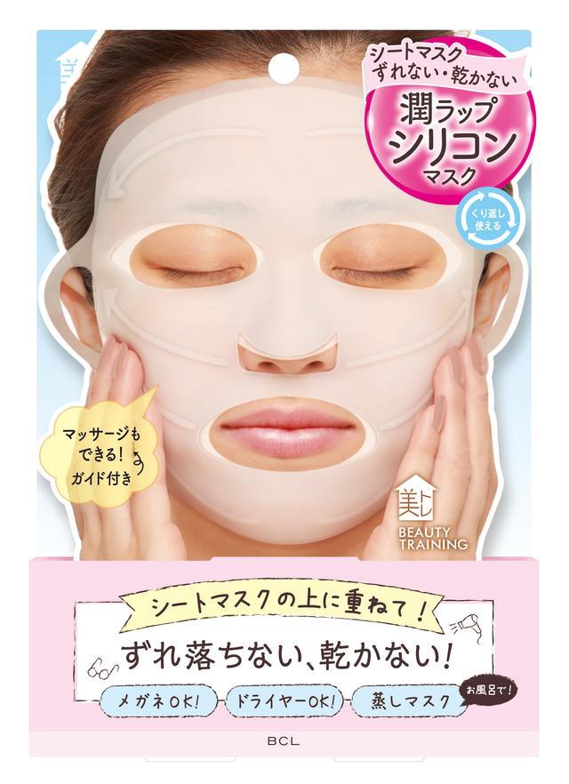 画像: シートマスクの上に重ねて、ずれ落ちない、乾かない!密着シリコンマスク新登場!