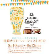 画像: 川崎OKTOBERFEST 2017 公式サイト