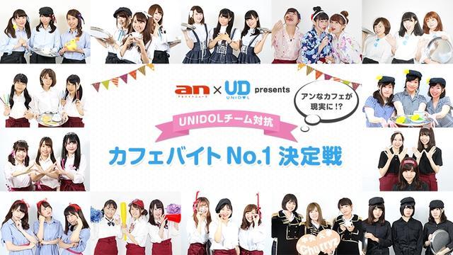 画像: 『UNIDOLチーム対抗カフェバイト No.1決定戦』を開催!