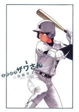 画像2: honto厳選!野球好きもそうじゃない人にもオススメ3作品