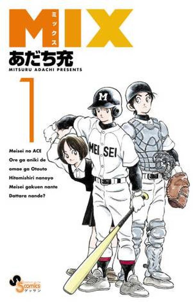 画像: 【第3位】 MIX (ゲッサン少年サンデーコミックス) ※電子書籍あり