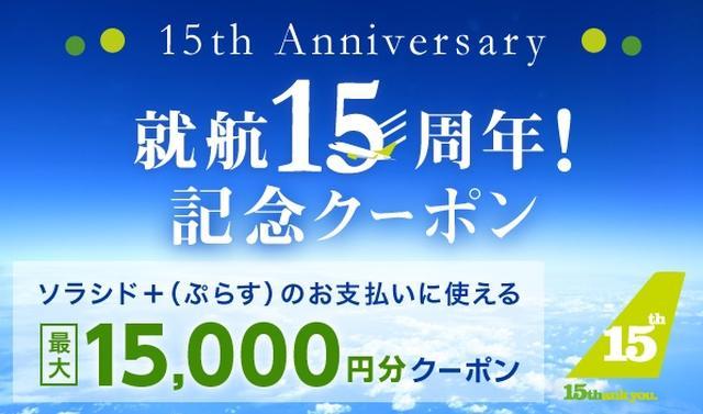 画像: 第5弾:ソラシド +(ぷらす)記念クーポン配布&スーパーセールキャンペーン