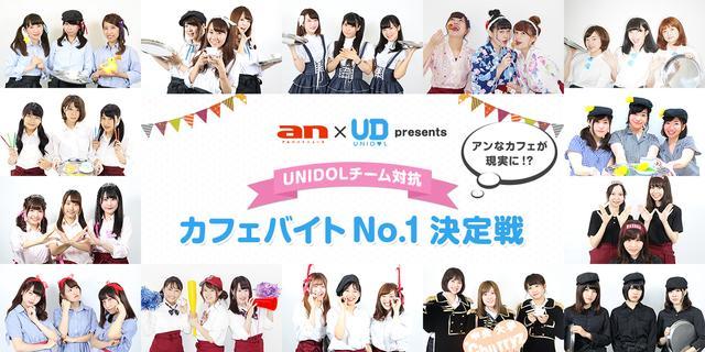 画像: 「an」×UNIDOL presents <UNIDOLチーム対抗カフェバイト No.1決定戦>