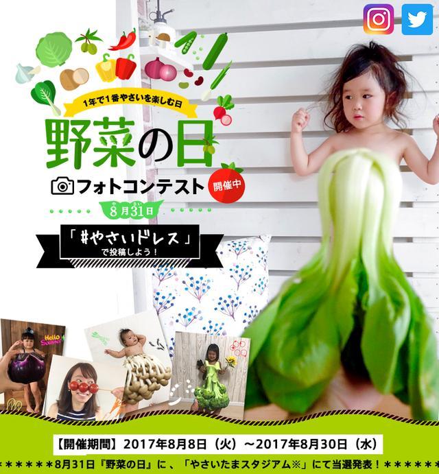 画像: 8月31日は野菜の日!『#やさいドレス』フォトコンテスト開催中!   ベジテーブル