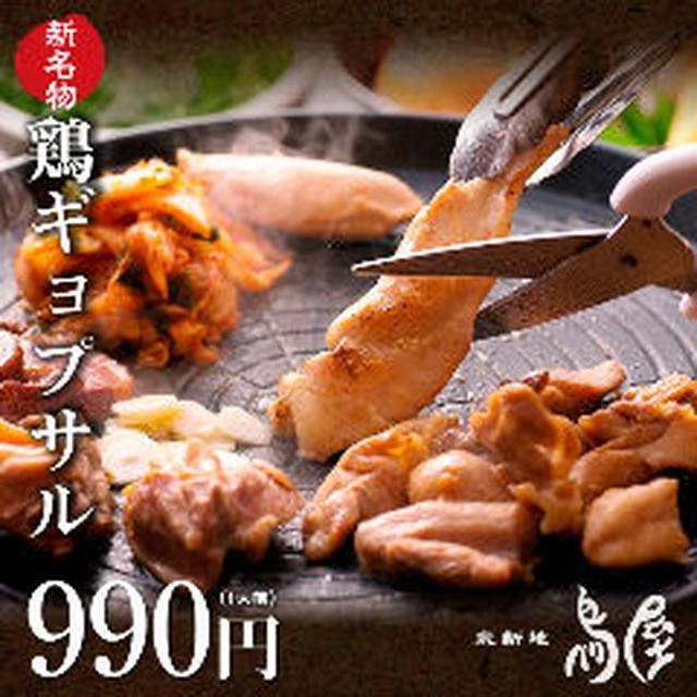 画像: ぐるなび - 北新地 鳥屋 堂島店 メニュー:名物鶏ギョプサル