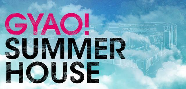 画像: GYAO! SUMMER HOUSE|無料動画GYAO![ギャオ]
