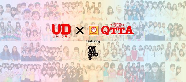 画像: UNIDOL2017 Summerにおける QTTA賞の栄冠はどのグループに!?