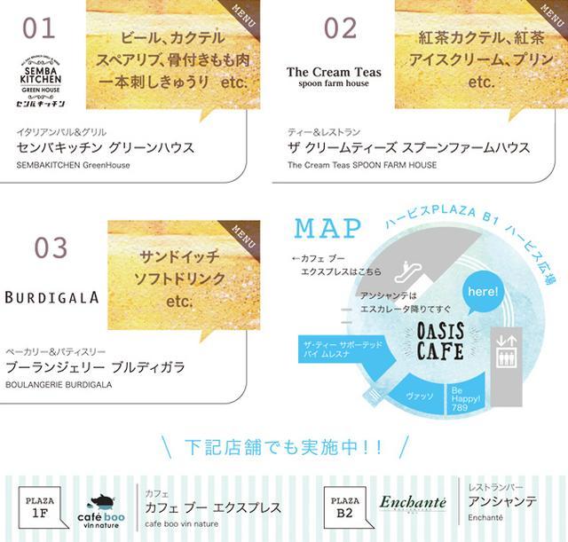 画像: イベント情報 | ハービス HERBIS PLAZA/PLAZA ENT|大阪梅田の商業施設
