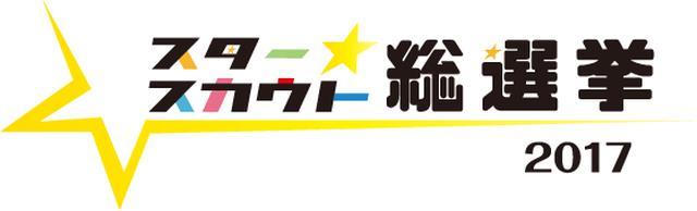 画像1: 「スタ選2017」がZeppなんば大阪で開催決定!