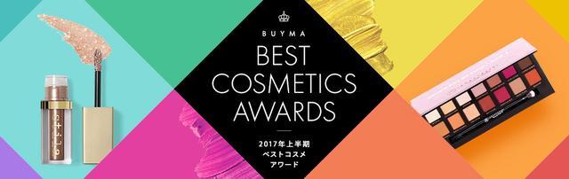 画像: BUYMA 2017年上半期ベストコスメアワード発表!