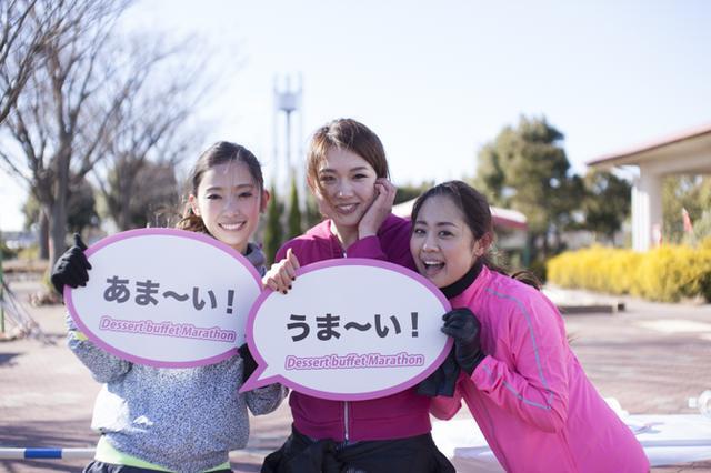 画像1: マラソン×デザートビュッフェ!?給水所で食べ放題!