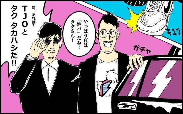 画像: ☆Taku Takahashi やTJOも登場するコラボ漫画も公開