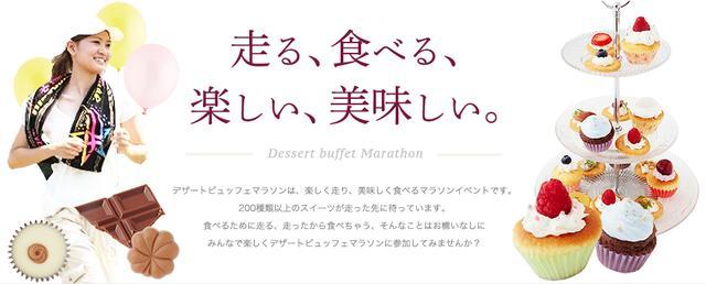 画像: 甘いもの祭り!デザートビュッフェマラソン