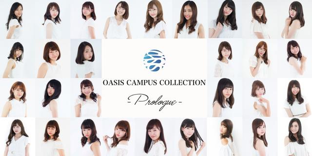 画像: 日本一かわいい新大学一年生を決めるミスコン「OASIS Campus Collection2017」豪華ゲスト出演決定!!