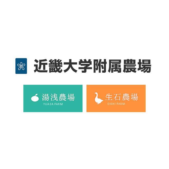 画像: 近畿大学附属農場(湯浅農場・生石農場)