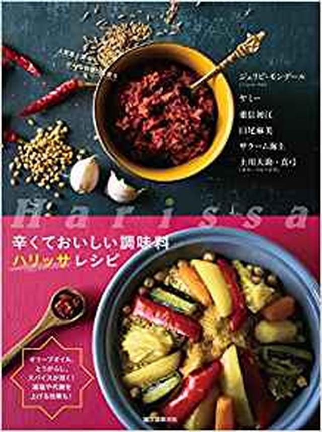 画像: 辛くておいしい調味料 ハリッサレシピ: オリーブオイル、とうがらし、スパイスが効く!減塩や代謝を上げる効果も! | 誠文堂新光社 |本 | 通販 | Amazon