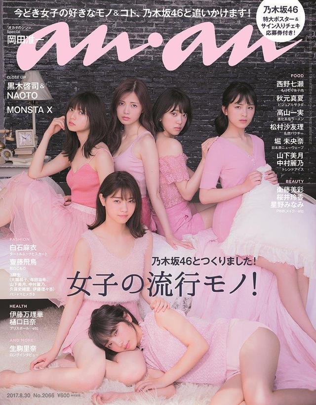 画像: 乃木坂46が『anan』を1冊まるごとジャック!