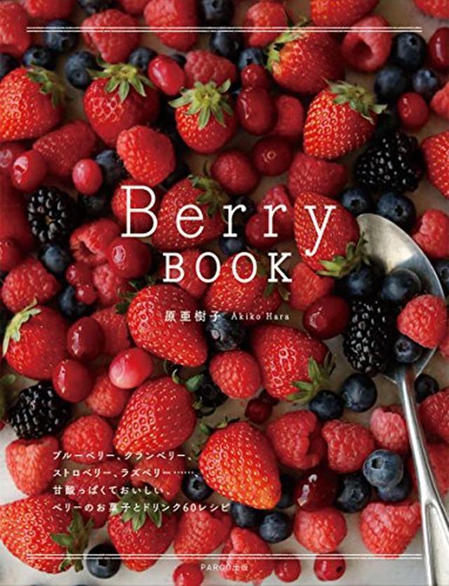 画像: Amazon | Berry BOOK 甘酸っぱくておいしい、ベリーのお菓子とドリンク60レシピ | 原 亜樹子 | デザート・スイーツ 通販