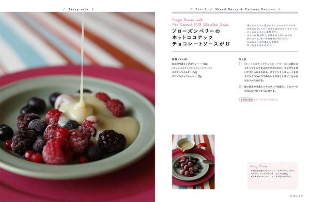 画像1: 甘酸っぱくておいしいベリーのお菓子・ドリンクの メニュー60種収録!