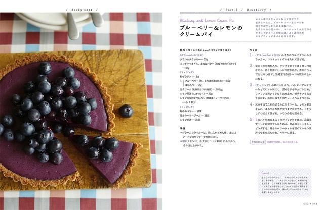 画像3: 甘酸っぱくておいしいベリーのお菓子・ドリンクの メニュー60種収録!