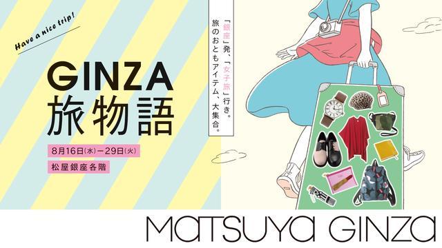 画像: テーマは『アート旅』!旅に出たくなるような商品をそろえた 「GINZA旅物語」