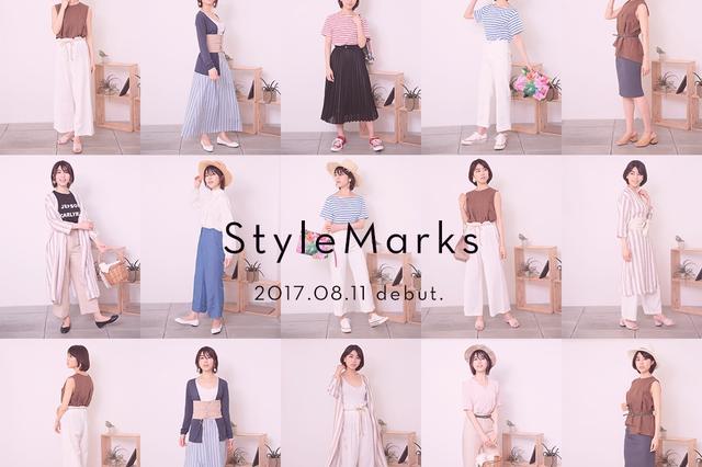 画像1: ファッションスタイリストが提案するトレンドスタイルからアイテムを探すコーディネート通販サイト「StyleMarks」オープン