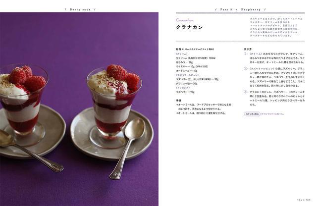 画像5: 甘酸っぱくておいしいベリーのお菓子・ドリンクの メニュー60種収録!