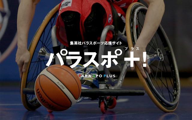 画像: パラスポーツ応援サイト『パラスポ+!』(パラスポプラス!)がオープン!