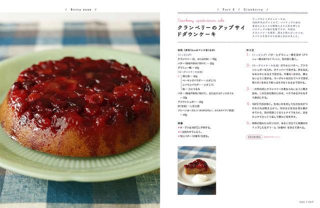 画像4: 甘酸っぱくておいしいベリーのお菓子・ドリンクの メニュー60種収録!