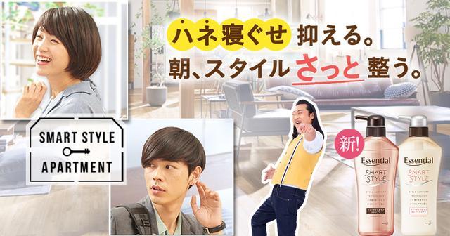 画像: スマートスタイル新発売 キャンペーン | 花王エッセンシャル スマートスタイル