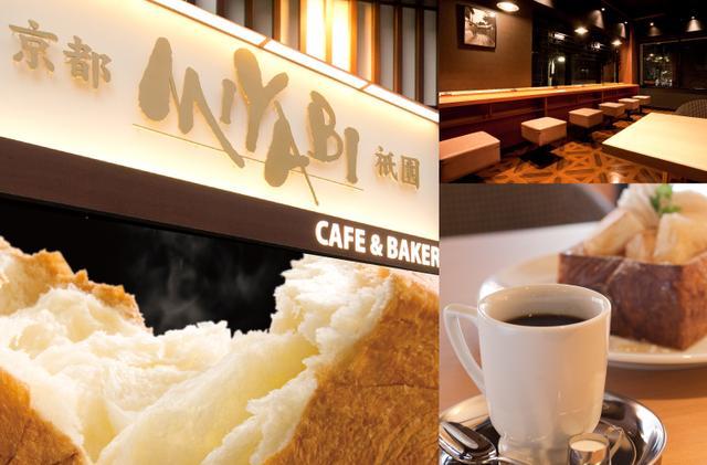 画像: CAFE&BAKERY MIYABI(カフェ&ベーカリー ミヤビ)|庄やグループ 大庄ホームページ