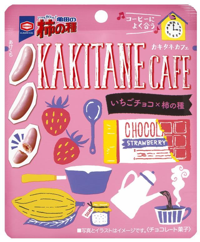 画像2: 女性に人気の『KAKITANE CAFE』シリーズのパッケージが フォトジェニックなデザインにリニューアル!